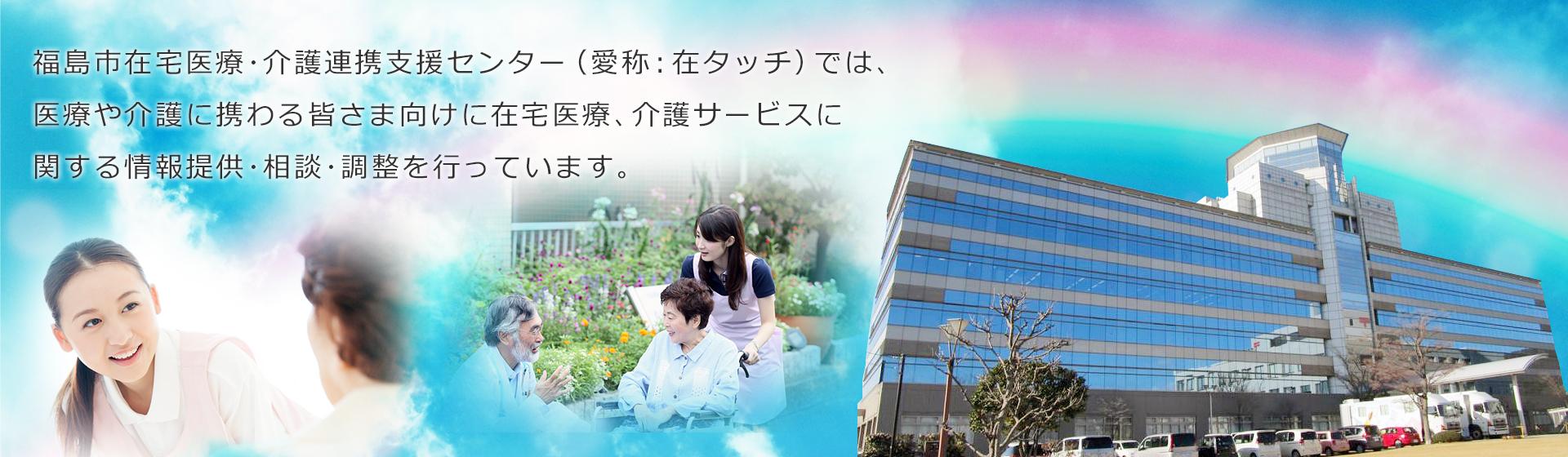 福島市在宅医療・介護連携支援センター(在タッチ)